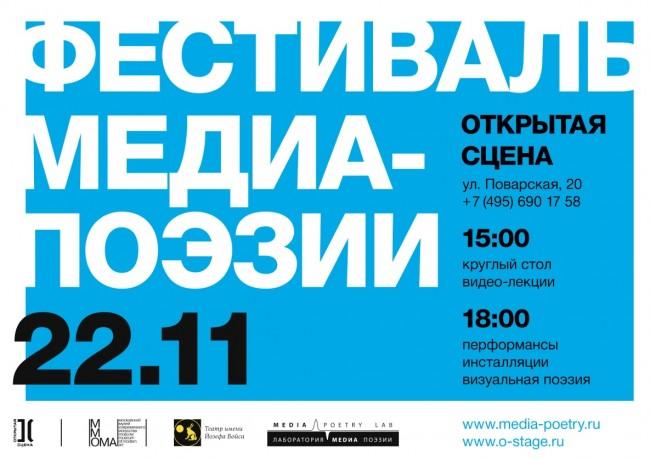 Фестиваль медиа-поэзии