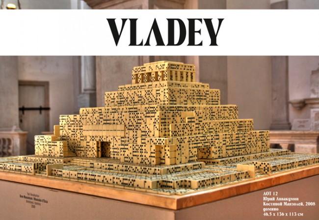 Vladey Осенние Торги