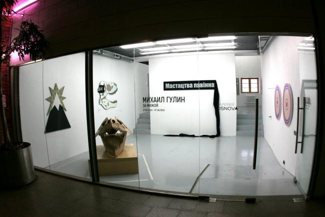 Галерея Osnova